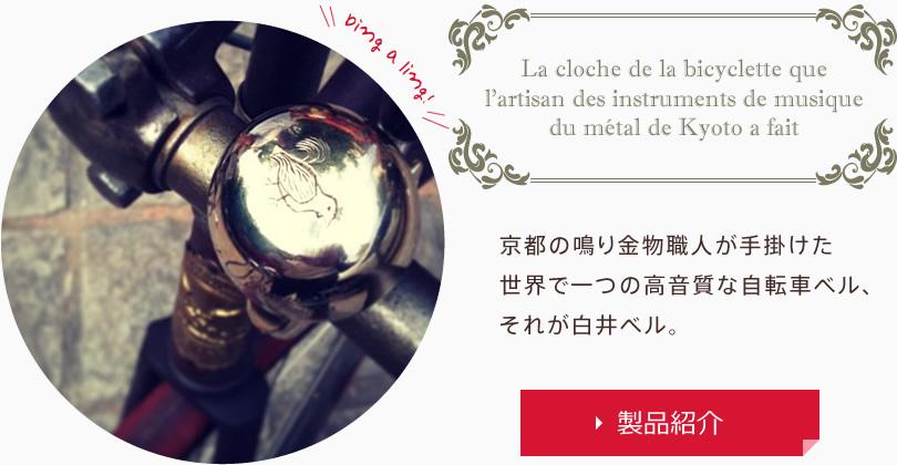 京都の鳴り金物職人が手掛けた世界で一つの高音質な自転車ベル、それが白井ベル。